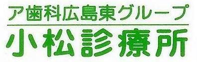 広島市中区千田町の歯科医院 ア歯科小松診療所